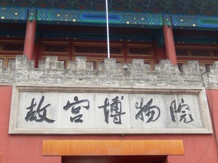 Beijing The Forbidden City The Adventure